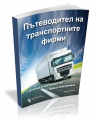 Пътеводител на транспортните фирми: данъци и счетоводство, труд и осигуряване