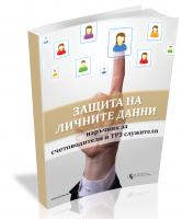 Защита на личните данни:  наръчник за счетоводители и ТРЗ служители