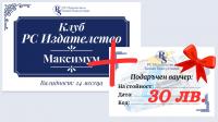Клуб РС Издателство - програма максимум