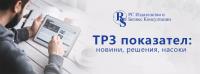 ТРЗ показател: Новини, решения, насоки - 12 месеца