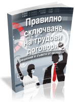 Правилно сключване на трудови договори - решения и съвети от експерти