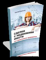 В електронен формат: Сделки с недвижими имоти на строителното предприятие
