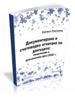Документиране и счетоводно отчитане на данъците: изменения и допълнения през 2020 г.