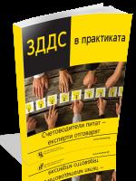 ЗДДС в практиката: счетоводители питат - експерти отговарят