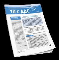 Счетоводно списание 10 с ДДС - брой януари, 2021