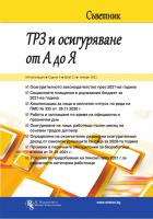Съветник: ТРЗ и осигуряване от А до Я - бр. 31, януари 2021