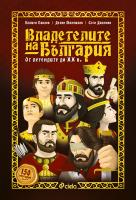 Владетелите на България - От легендите до XX век