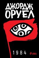 1984 - Джордж Оруел