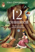 12 принцеси Иво Сиромахов