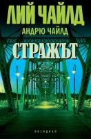 Стражът Лий Чайлд и Андрю Чайлд