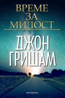 Време за милост - Джон Гришам