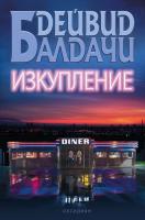 Изкупление Дейвид Балдачи