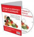 Отглеждане на зеленчуци в система за биоземеделие