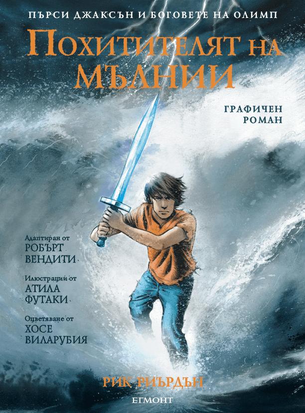 Похитителят на мълнии - Пърси Джаксън и боговете на Олимп 1 – графичен роман