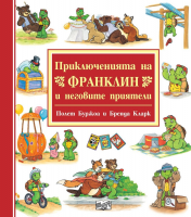Приключенията на Франклин и неговите приятели - червена книжка