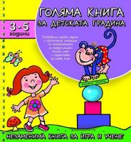 Голяма книга за детската градина: 3 - 5 години