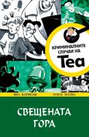 Свещената гора - Криминалните случаи на Теа 2