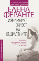 Измамният живот на възрастните - Елена Феранте