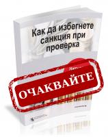 Как да избегнете санкция при проверка? Наръчник за данъкоплатци