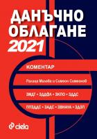 Данъчно облагане 2021