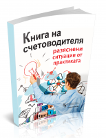 Книга на счетоводителя – разяснени ситуации от практиката