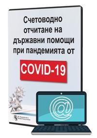 Счетоводно отчитане на държавни помощи при пандемията от COVID-19