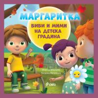 Маргаритка - Биби и Мими на детска градина
