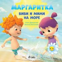 Маргаритка - Биби и Мими на море