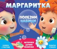 Маргаритка 4 - Полезни Навици - 2019 CD
