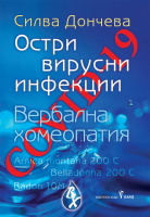 Covid-19 - остри вирусни инфекции