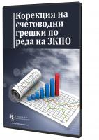 Корекция на счетоводни грешки по реда на ЗКПО