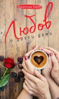 Любов и други думи