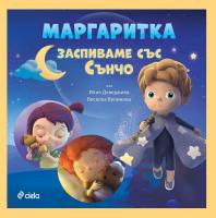 Маргаритка - Заспиваме със Сънчо