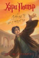 Хари Потър и Даровете на Смъртта (художник Мери ГранПре)