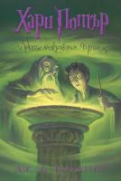 Хари Потър и Нечистокръвния принц (художник Мери ГранПре)