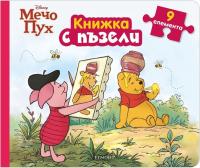 Книжка с пъзели: Мечо Пух