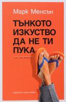 """Колекция """"Тънкото изкуство"""" от Марк Менсън"""