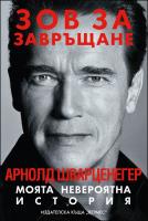 Зов за завръщане (Автобиография от Арнолд Шварценегер)