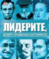 Лидерите, които промениха историята