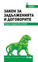 Закон за задълженията и договорите VI/2021 г.