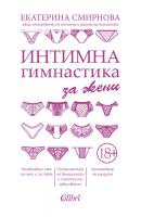 Интимна гимнастика за жени