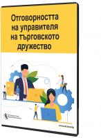 Отговорността на управителя на търговското дружество - специализирано електронно ръководство