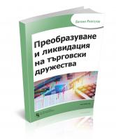 В електронен формат: Преобразуване и ликвидация на търговски дружества