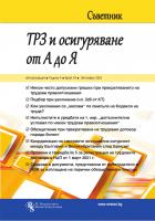 Съветник: ТРЗ и осигуряване от А до Я - бр. 34, октомври 2021